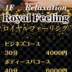 ロイヤルフィーリング〜RoyalFeeling〜