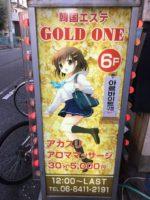 Gold One-ゴールドワン-