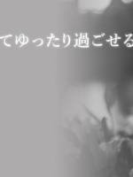 aroma Lily〜アロマリリィ