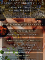 Healing Service~ヒーリングサービス