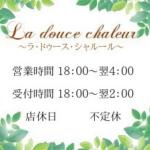 La douce chaleur ~ラ・ドゥース・シャルール~