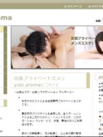 出張プライベートエステyuki.aroma~ユキアロマ