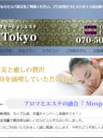 モスパ東京