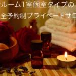 aromapalace~アロマパレス