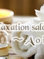 Relaxation salon ~Aoi~