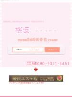 桜坂 池袋店