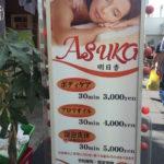 Body Salon ASUKA 明日香