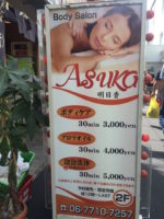 Body Salon ASUKA 明日香