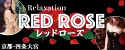 RED ROSE(レッドローズ)
