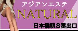 NATURAL〜ナチュラル〜