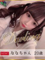Darling~ダーリン~
