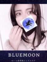 BlueMoon~ブルームーン