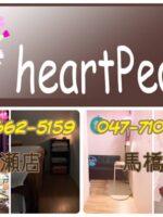 heart Peace 馬橋