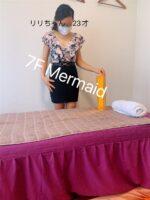 Mermaid エステ