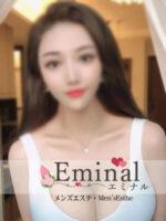 Eminal~エミナル
